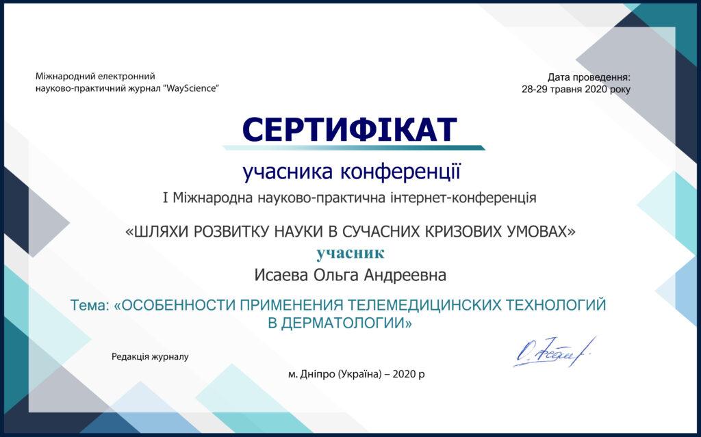 Исаева Ольга Андреевна