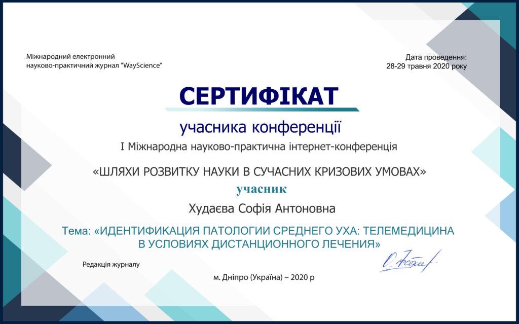 Худаєва Софія Антоновна